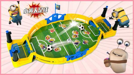 亲子游戏 小黄人桌上足球玩具