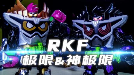 """【玩家角度】200不到的""""大胖子""""做的怎么样?RKF假面骑士EXAID GENM 神 极限"""