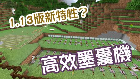 高效率墨囊生成機!1.13新特性下的產物 Minecraft 最後的原味生存  EP33