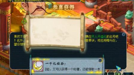 梦幻西游:思晴自己的化圣九层号到达千亿经验,领取特殊兽决!
