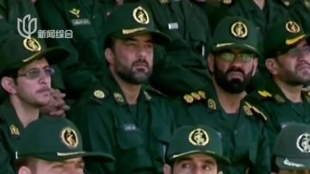 """美国:或于下周一将伊朗革命卫队定为""""恐?#38647;?#32455;"""""""