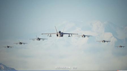 哟桑【皇牌空战7 未知空域】任务九 摧毁地面雷达
