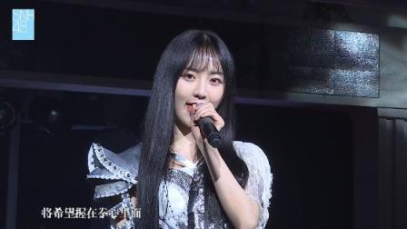 SNH48剧场公演190407