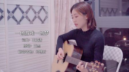 何璟昕 吉他弹唱《一场游戏一场梦》王杰 风中有朵雨做的云 插曲