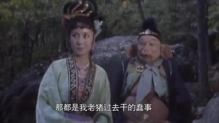 猪八戒承认喜欢嫦娥,嫦娥那一舞就是美啊,神仙都想犯罪
