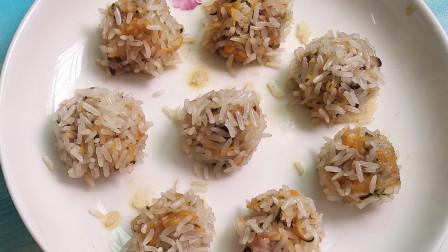 香菇糯米丸子新做法,大人小孩都爱吃的休闲小吃,香甜软糯,一口一个真解馋