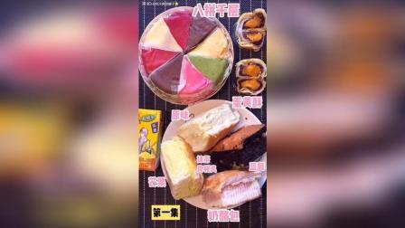 今日食粮呀: 八拼千层、蛋黄酥、奶酪包