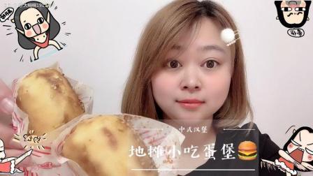 中式汉堡你们吃过嘛, 蛋堡, 好吃, 里面有鸡蛋和肉馅