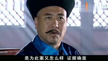公堂之上,刘统勋拿个空信封,就让3位审案的朝廷大臣服服帖帖