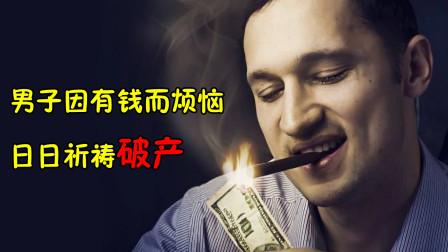 男子因家中太有钱而烦恼,破产后,人们才明白他这句话的意思!