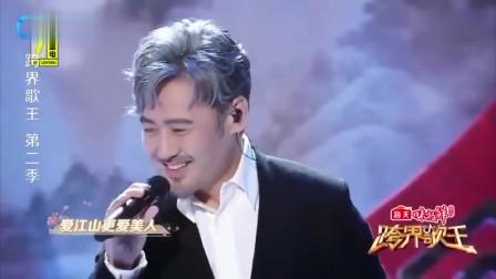 跨界歌王:吴秀波李建豪情开唱《爱江山更爱美人》,意外的好听!