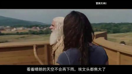 3分钟看完《冒牌天神2》国会议员被上帝选中建造方舟 却被人嘲笑