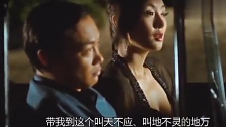 金钱帝国:火麒麟带她去了一个荒无人烟的地方