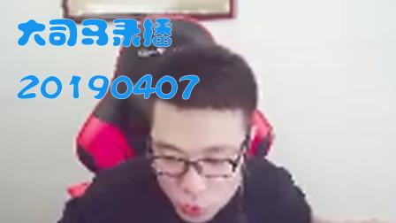 大司马2019-4-7直播录像:卡牌中路制霸!
