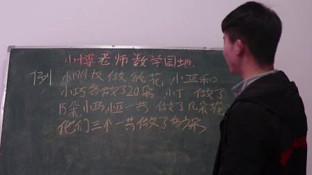 小学二年级数学应用题,同学们遇到题干较长的题目,已知量要抓住