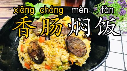 一滴油不用放的香肠焖饭 一个电饭煲煮米时间就可以开吃