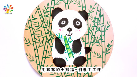 熊猫宝宝撕纸画