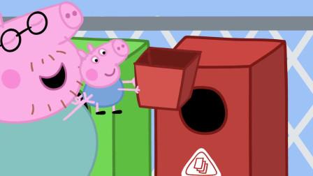 小猪佩奇中文版-第2季 第11集-快乐环保循环使用