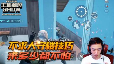 刺激战场:不求人守楼秘诀,两个片段完美展现!