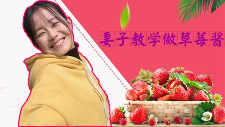 美女教你草莓酱的做法,尤其现在这个季节做最好!原因就在视频里!