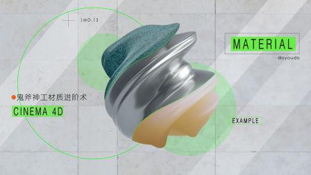 C4D材质进阶:易拉罐海报灯光分析【doyoudo教程】