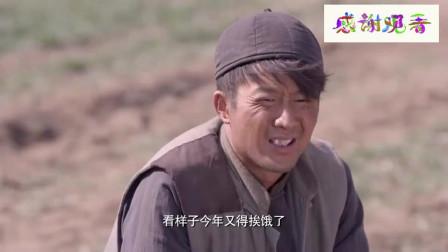 老农民:春天干旱,吃不饱扬言今年又要挨饿了,牛大胆立马给大伙鼓劲!