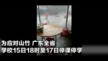 """强台风""""山竹""""今登陆广东!实拍:汕尾现14级大风 汽车吹出8米远"""
