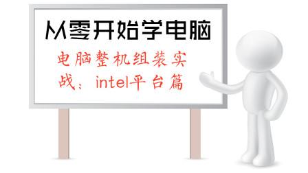 「新手学电脑16」电脑整机组装实战:intel平台篇