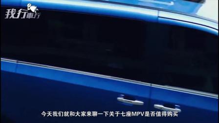 国产最舒服的MPV, 上汽大通G10你喜欢吗?