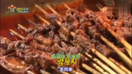 韩国人在中国,介绍西安美食,吃了羊肉串表情都变了