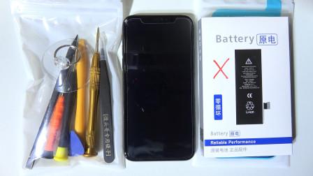 【半个馒头】苹果iphoneX换电池教程视频 最详细的1080p超清苹果X更换电池视频教程