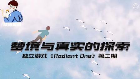 精品独立手游radiant one 探索梦境与真实第二期