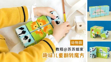 【A705】苏苏姐家_绣制趣味儿童翻转魔方_动物款教程-1毛线编织简单方法