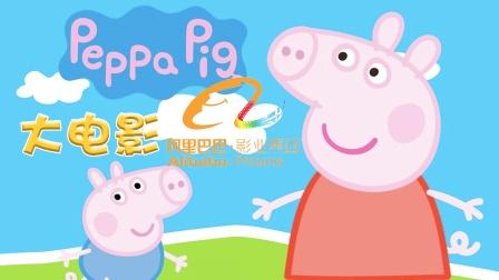 《小猪佩奇》将拍大电影,阿里巴巴携手版权方联合制作