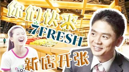 京东首家生鲜超市开业,对标盒马鲜生,马云还能笑着吃帝王蟹吗?