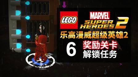 乐高漫威超级英雄2 奖励关卡 06 解锁任务