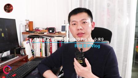 科技生活VLOG:抢网速比赛,华为Mate20 Pro VS 小米9