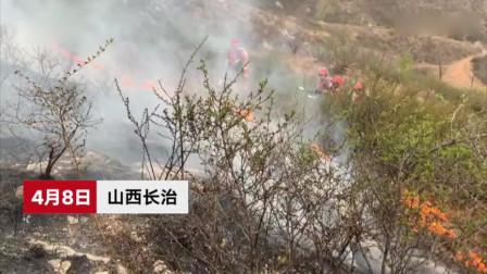山西长治潞城区发生森林大火