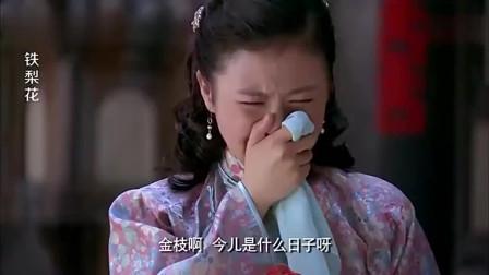 男人娶新姨太太,媳妇身怀六甲还要帮拿盖头,气的当场嚎啕痛哭!