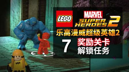 乐高漫威超级英雄2 奖励关卡 07 解锁任务
