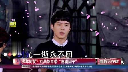 """少年何忧?刘昊然自带""""喜剧因子"""" SMG新娱乐在线 20190408 高清版"""