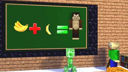 我的世界动画-怪物学院-巴迪的数学课-Monshiiee