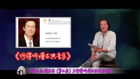 上海大叔闯米谷(第二季)5《何谓听懂古典音乐》讲座