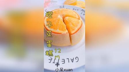 橙子蒸蛋糕, 3个鸡蛋哟好吃不上火[调皮]喜欢记得收藏关注哟!