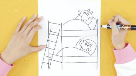 小猪佩奇简笔画:双人床简笔画图片