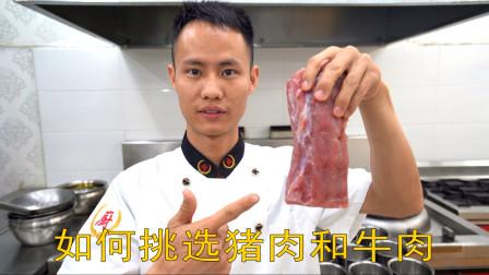 """厨师长疑难解答:""""如何检验注水牛肉和猪肉""""的小技巧,先收藏了"""
