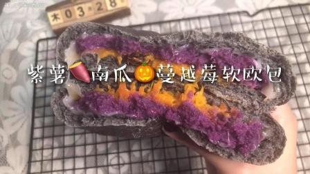 紫薯南瓜蔓越莓软欧包, 自己做的料足足的
