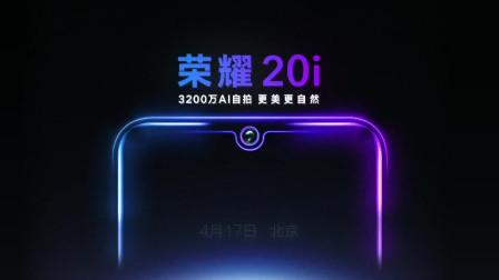 前置3200万AI元气自拍神器 荣耀20i来啦!
