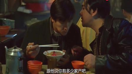 刘德华和黄秋生到大排档吃饭,混混来收保护费,刘德华出手就是快
