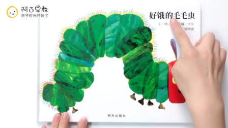 【美国图书馆协会推荐】精选0~6岁必读早教启蒙绘本 明星早教老师教你《好饿的毛毛虫》正确的打开方式